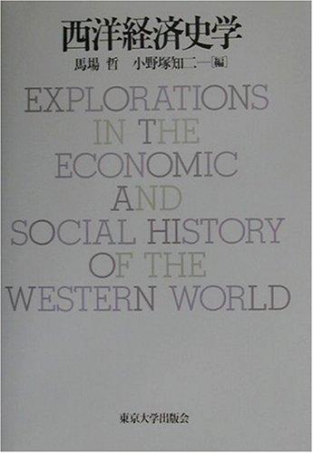 Western Economic History (2001) ISBN: 4130421107 [Japanese Import]: University of Tokyo Press