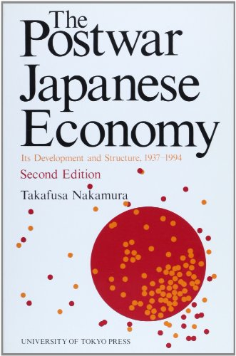 9784130470636: And its growing The Postwar Japanese Economy Japanese economy and structure (1980,1993) (1995) ISBN: 4130470639 [Japanese Import]