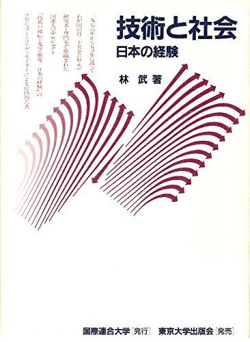 9784130510691: Gijutsu to shakai, Nihon no keiken (Kokuren Daigaku purojekuto