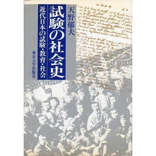 Shiken no shakaishi: Kindai Nihon no shiken,: Amano, Ikuo