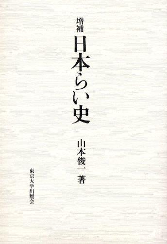 Japan leprosy history (1997) ISBN: 413060404X [Japanese: University of Tokyo
