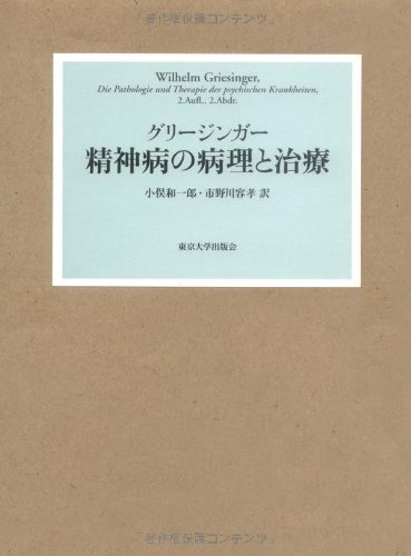 Pathology and treatment of psychosis (2008) ISBN: 4130604082 [Japanese Import]: Wilhelm Griesinger;...