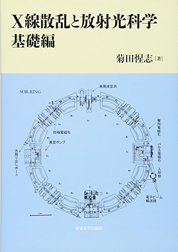 9784130628310: Synchrotron radiation science Fundamentals and X-ray scattering (2011) ISBN: 4130628313 [Japanese Import]