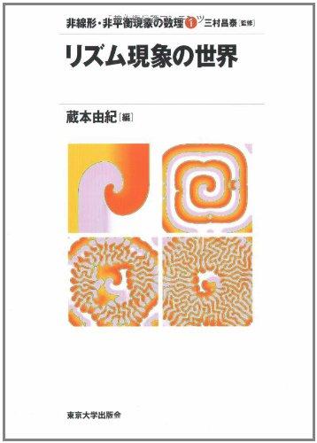 9784130640916: Hisenkei Hiheikō Genshō No Sūri 001