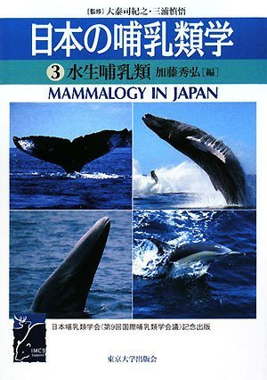 Mammalogy of Japan Aquatic Mammals (2008) ISBN: 4130642537 [Japanese Import]: University of Tokyo ...