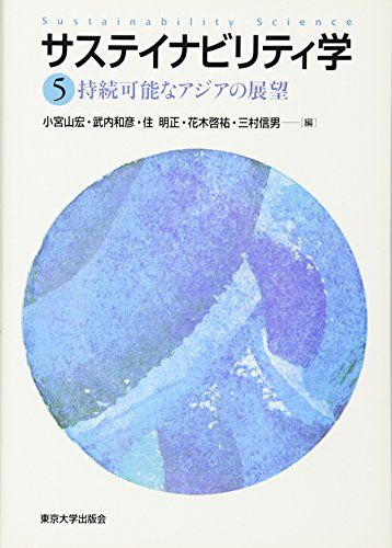 Outlook of Asian 5 Sustainable Sustainability Science (2011) ISBN: 4130651250 [Japanese Import]: ...