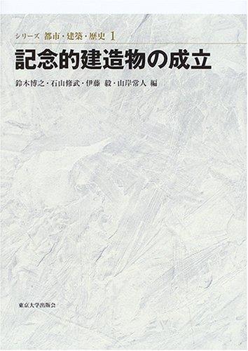 kinentekikenzobutsunoseritsu (shiri-zutoshi kenchiku rekishi) [Tankobon Hardcover] [Feb 01, 2006] ...