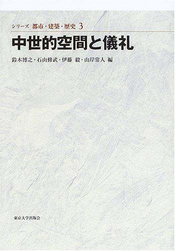 chusetekikukantogire (shiri-zu toshi kenchiku rekishi) [Tankobon Hardcover]: hiroyuki, suzuki; takeshi,