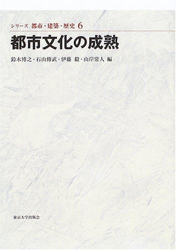 toshibunkanosejuku (shiri-zu toshi kenchiku rekishi) [Tankobon Hardcover]: hiroyuki, suzuki; takeshi,