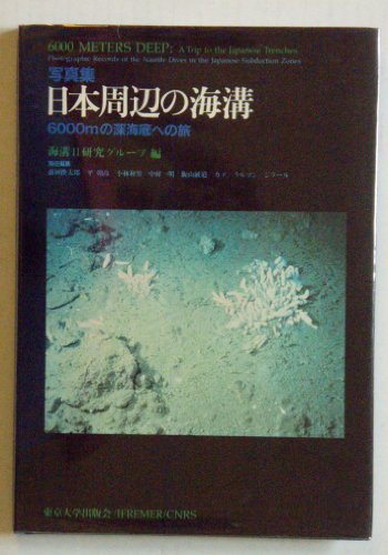 6000 Meters Deep: A Trip to the Japanese Trenches: Fujioka, K.