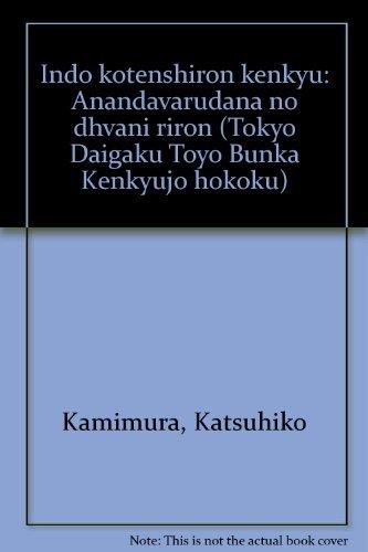 Indo kotenshiron kenkyu: Anandavarudana no dhvani riron: Katsuhiko Kamimura