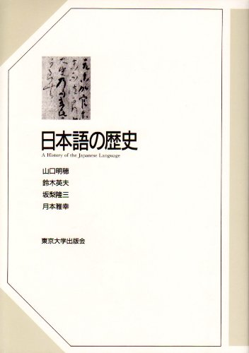 9784130820042: Nihongo no rekishi =: A history of the Japanese language (Japanese Edition)
