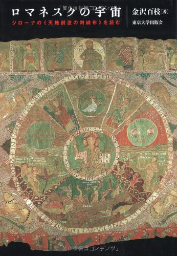 9784130860376: Cosmographia Romanica: The Iconography Of The Tapestry Of Creation In Girona