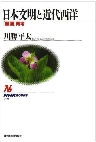 """Nihon bunmei to kindai Seiyo: """"sakoku"""" saiko: Heita Kawakatsu"""