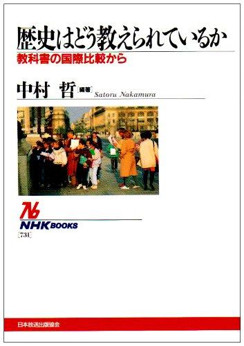9784140017319: Rekishi wa dō oshierarete iru ka: Kyōkasho no kokusai hikaku kara (NHK bukkusu) (Japanese Edition)
