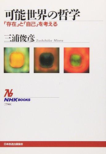 9784140017906: Kanō Sekai No Tetsugaku: Sonzai To Jiko O Kangaeru