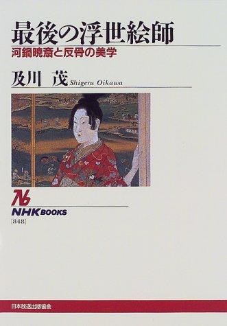 Ukiyo-e master - Last aesthetics of rebellious: Japan Broadcasting Publishers