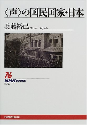 "Nation-state, Japan (NHK Books) of ""voice"" (2000) ISBN: 414001900X [Japanese Import]: Japan..."