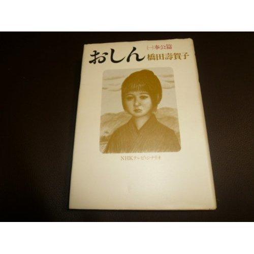 Oshin (1) (1983) ISBN: 4140051108 [Japanese Import]: Japan Broadcasting Publishers Association
