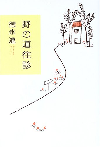 Road house call of the field (2005) ISBN: 4140054735 [Japanese Import]: Japan Broadcasting ...
