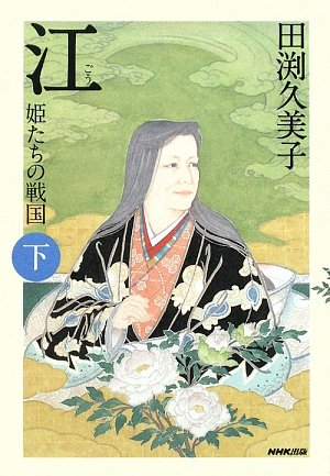 Jiang (Takeshi) - Sengoku Hime Tachi (2010) ISBN: 4140055715 [Japanese Import]: Japan Broadcasting ...