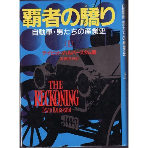 9784140085332: Arrogance of winners - industrial history of the automobile and men (1987) ISBN: 4140085339 [Japanese Import]