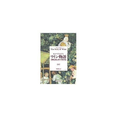 9784140087183: The Story of Wine, Japanese Edition