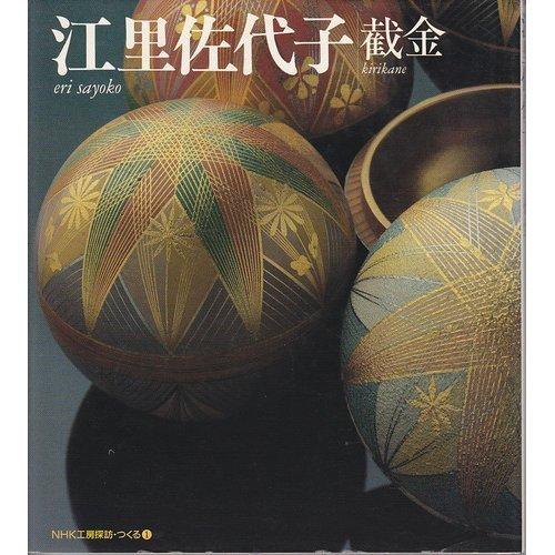 Eri Sayoko cut gold leaf I (NHK: Japan Broadcasting Publishers