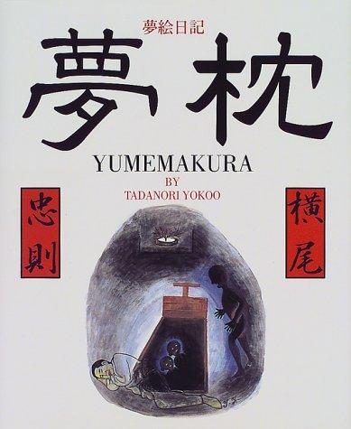 9784140092842: Yumemakura