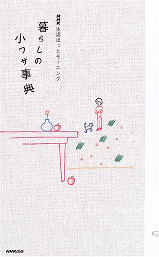 Tricks living encyclopedia of Morning Hot NHK life (2006) ISBN: 4140112204 [Japanese Import]: Japan...