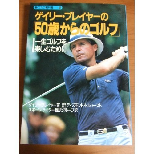 9784140160534: Golf from the 50-year-old Gary Player - to enjoy the golf you a lifetime (New Golf textbook) (1988) ISBN: 4140160535 [Japanese Import]