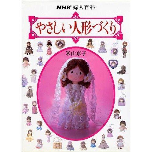 9784140310267: やさしい人形づくり (NHK婦人百科)
