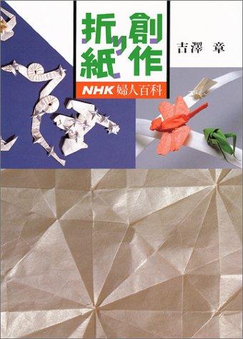 Sosaku Origami - Creative Origami: Akira Yoshizawa