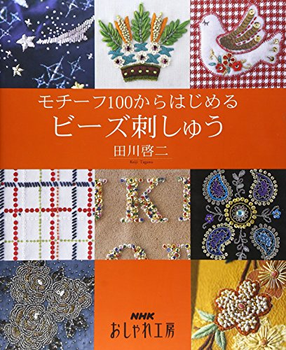 9784140311226: Bead embroidery starting from motif 100 (NHK fashion studio) (2003) ISBN: 4140311223 [Japanese Import]