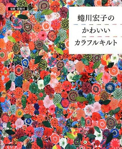 9784140311912: Japanese Craft Book -