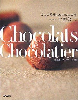 9784140332405: World of Koji Tsuchiya chocolate - chocolate in Chocolatier (2006) ISBN: 4140332409 [Japanese Import]