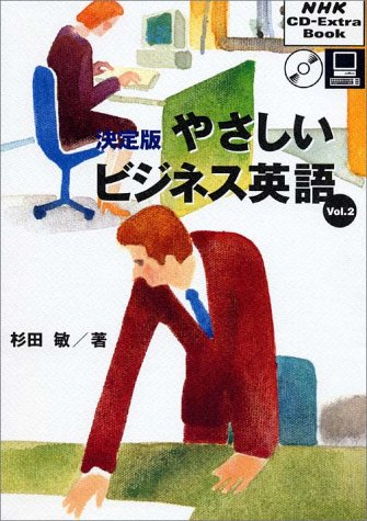 Business English friendly definitive edition (Vol.2) (NHK CD-extra book) (2002) ISBN: 4140393696 [...