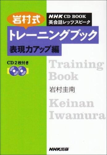 9784140394014: NHK CD BOOK English conversation Let's Speke Iwamura formula training Book - power of expression UP Hen (2004) ISBN: 4140394013 [Japanese Import]