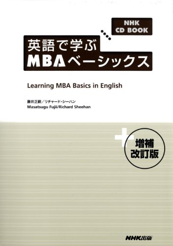 9784140395509: MBA Basics enlarged and revised edition to learn in English NHK CD BOOK (NHK ...