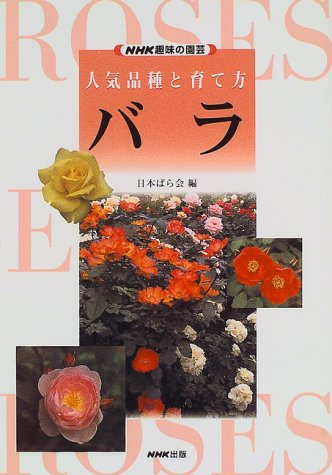 9784140401514: (- How to raise and breed popular gardening hobby NHK) rose (1999) ISBN: 4140401516 [Japanese Import]