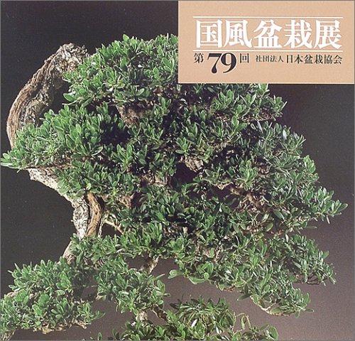 BONSAI KOKUFU Exhibition Art Photo book 69th japanese