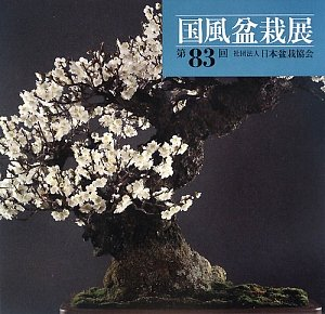 9784140402443: Japanese Kokufu Bonsai 83rd Exhibition