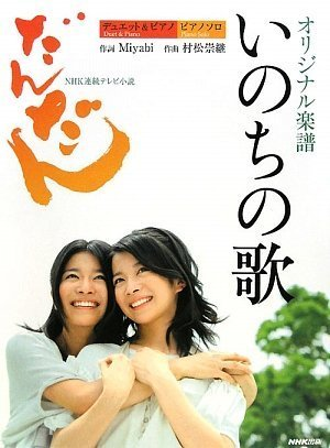 9784140552834: Duet and piano / piano solo NHK TV series novel