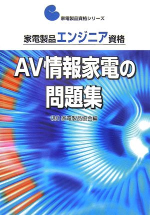 Collection of problems appliances qualified engineer AV consumer electronics information (home ...