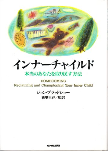 9784140800829: How to get you back - a real inner child (1993) ISBN: 4140800828 [Japanese Import]