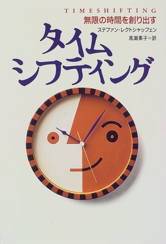 9784140803103: Time Shifting: Creating More Time to Enjoy Your Life [Japanese Edition]