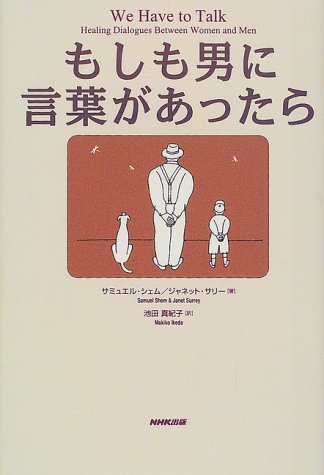 9784140804988: If there is a word to man Moshimo (2000) ISBN: 414080498X [Japanese Import]