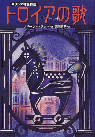 9784140805053: Greek mythology story - song of Troy (2000) ISBN: 4140805056 [Japanese Import]
