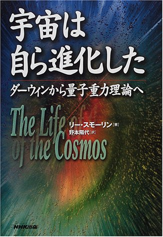 9784140805480: The universe has evolved its own - to quantum gravity theory from Darwin (2000) ISBN: 414080548X [Japanese Import]