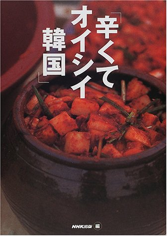 Delicious South Korea hot and (2001) ISBN: 414080601X [Japanese Import]: Japan Broadcasting ...